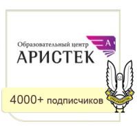 ВКонтакте: Аристек – дизайн, ведение, раскрутка
