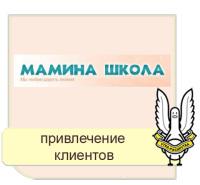 ВКонтакте | Привлечение клиентов в Мамина школа