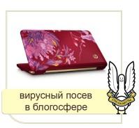 Агенты влияния | Посев информации о ноутбуках HP.