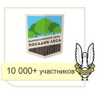 ВК, ОД, ФБ: Всероссийский день посадки леса – создание, ведение, раскрутка