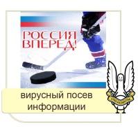 Раскрутка группы вконтакте - хоккей