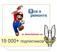 ВКонтакте: Все о ремонте – оформление, ведение, раскрутка
