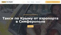 Сайт для диспетчера такси в Крыму