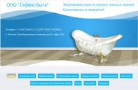 Сайт визитка компании по сантехническим услугам