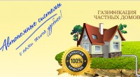 Продвижение сайта компании по автономной газификации домов