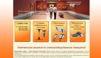 Корпоративный сайт-визитка до 10 страниц всего за 6000 руб.