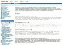 Ведение новостных колонок Вашего сайта