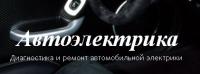 Продвижение сайта СТО (авторемонта)