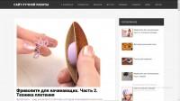 http://pro-handmade.ru/