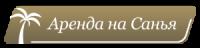 арендасанья.рф