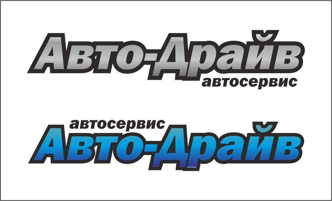 Разработать логотип автосервиса фото f_199513f77632ecdf.jpg