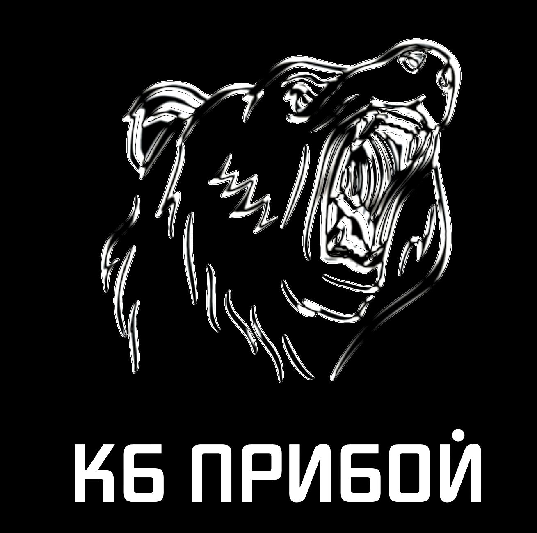 Разработка логотипа и фирменного стиля для КБ Прибой фото f_4815b23ce1ec0f5c.jpg