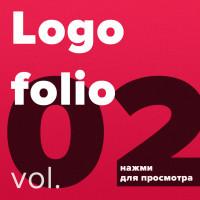 Логофолио. Часть 2 (Сборник логотипов)