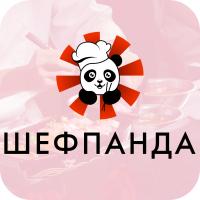 ШЕФПАНДА