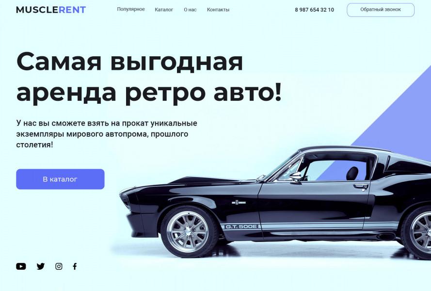 MuscleRent(аренда авто)