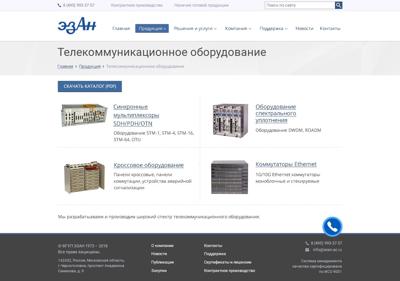 Редизайн официального сайта ФГУП ЭЗАН, вариант 2019 года