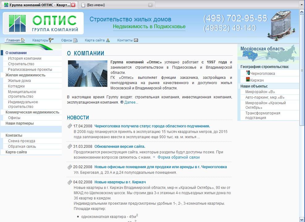 """Группа компаний """"ОПТИС"""" - строительство"""