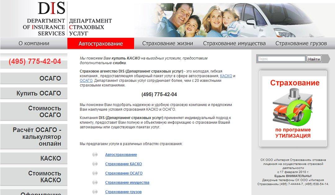 Страховое агентство DIS