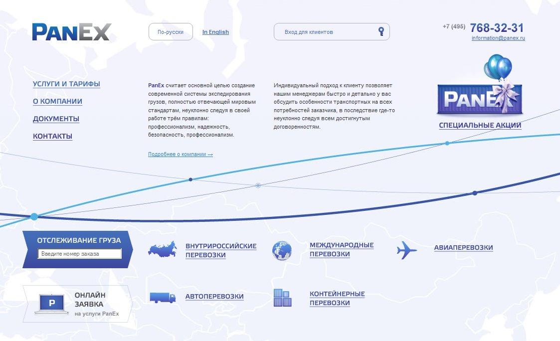 PanEx - международная транспортно-экспедиционная компания