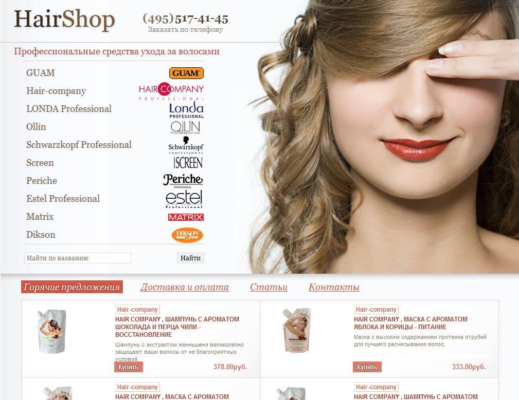 Bestkosmetika.ru - Магазин профессиональной косметики для волос
