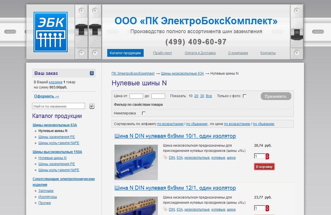 ООО «ПК ЭлектроБоксКомплект» - производство и продажа электротехнических изделий