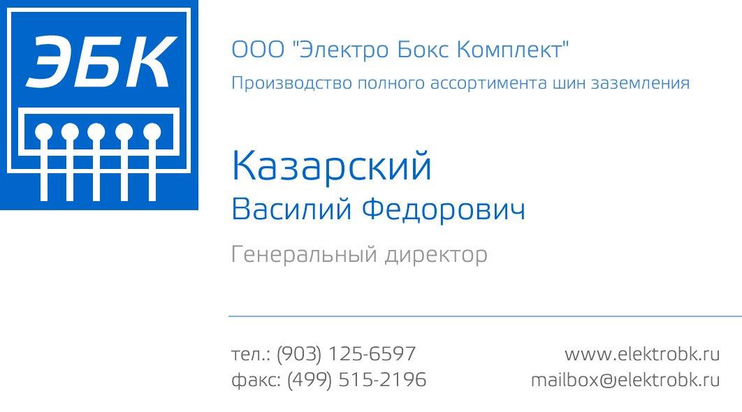 Визитка для ООО «ПК ЭлектроБоксКомплект» – производство и продажа электротехни