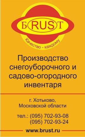 Штендер рекламный Brust