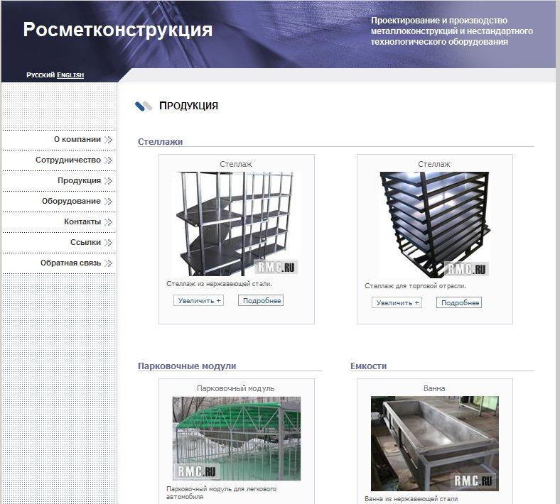 ООО «Росметконструкция» -  Проектирование и производ