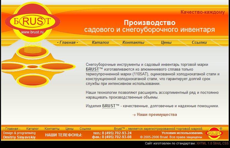 Brust.ru - Производство садового и снегоуборочного инвентаря