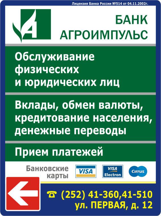 Наружная вывеска -  Коммерческий банк «Агроимпульс»