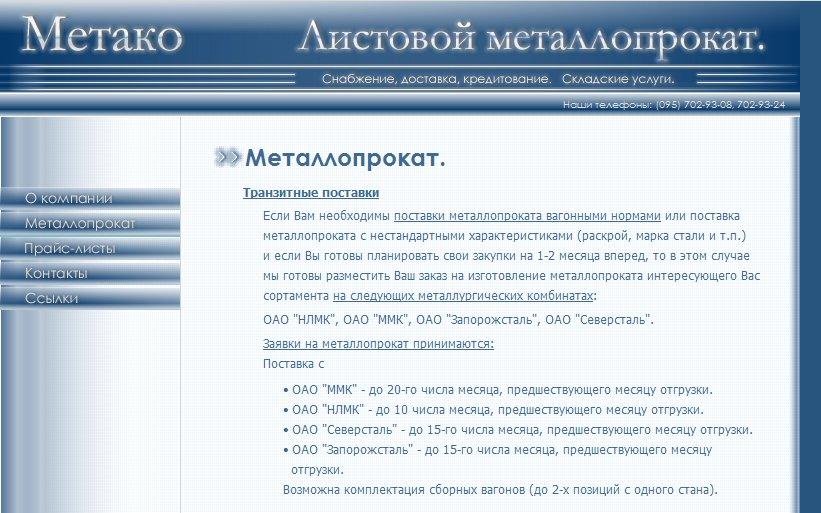 ЗАО «Метако» - листовой  металлопрокат