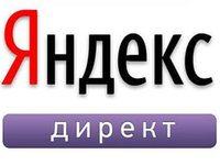 "Яндекс директ, настройка, тариф ""начинающий"" ."