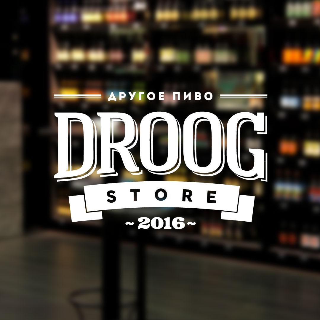 Логотип сети пивных магазинов