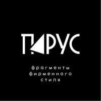 Фрагменты фирменного стиля ПАРУС