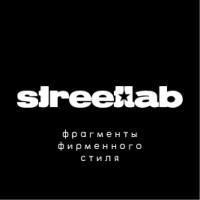 Фрагменты фирменного стиля StreetLab