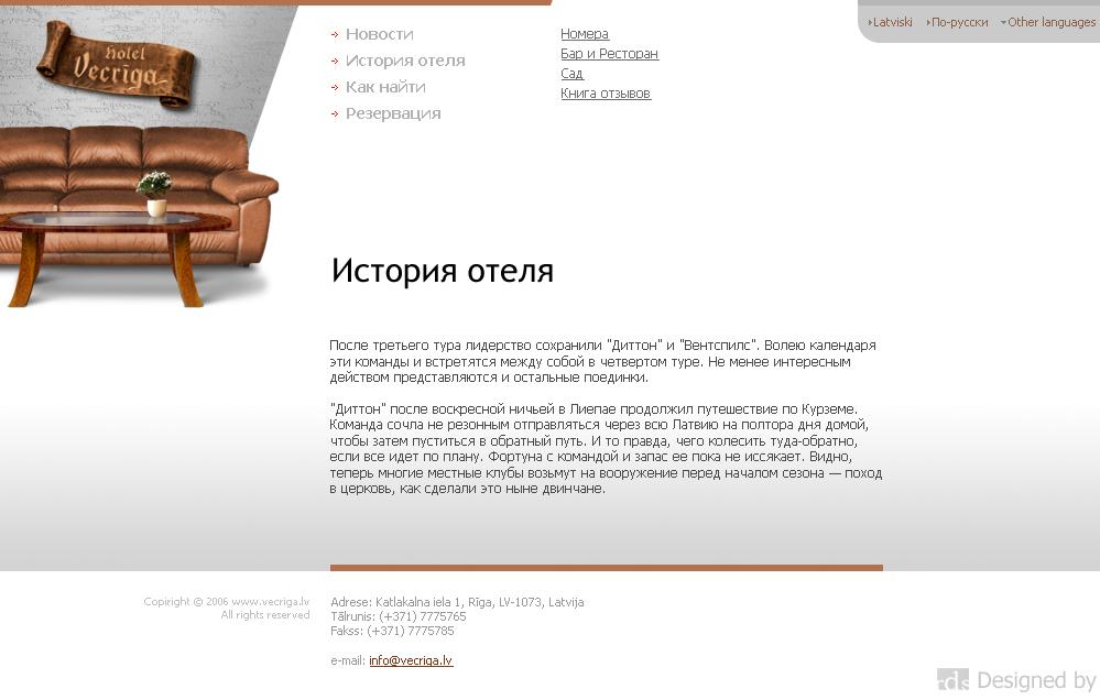 Hotel Vecriga - страница второго уровня