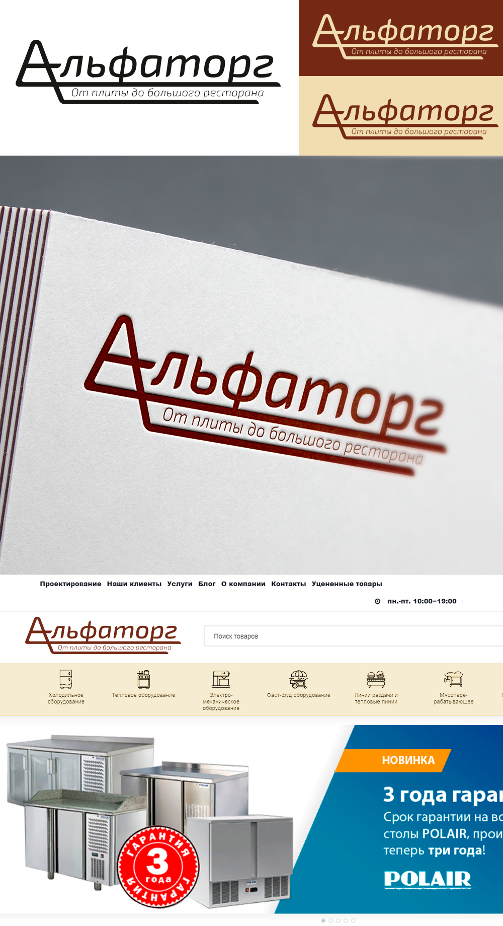 Логотип и фирменный стиль фото f_1965efc8f1e34ae2.jpg