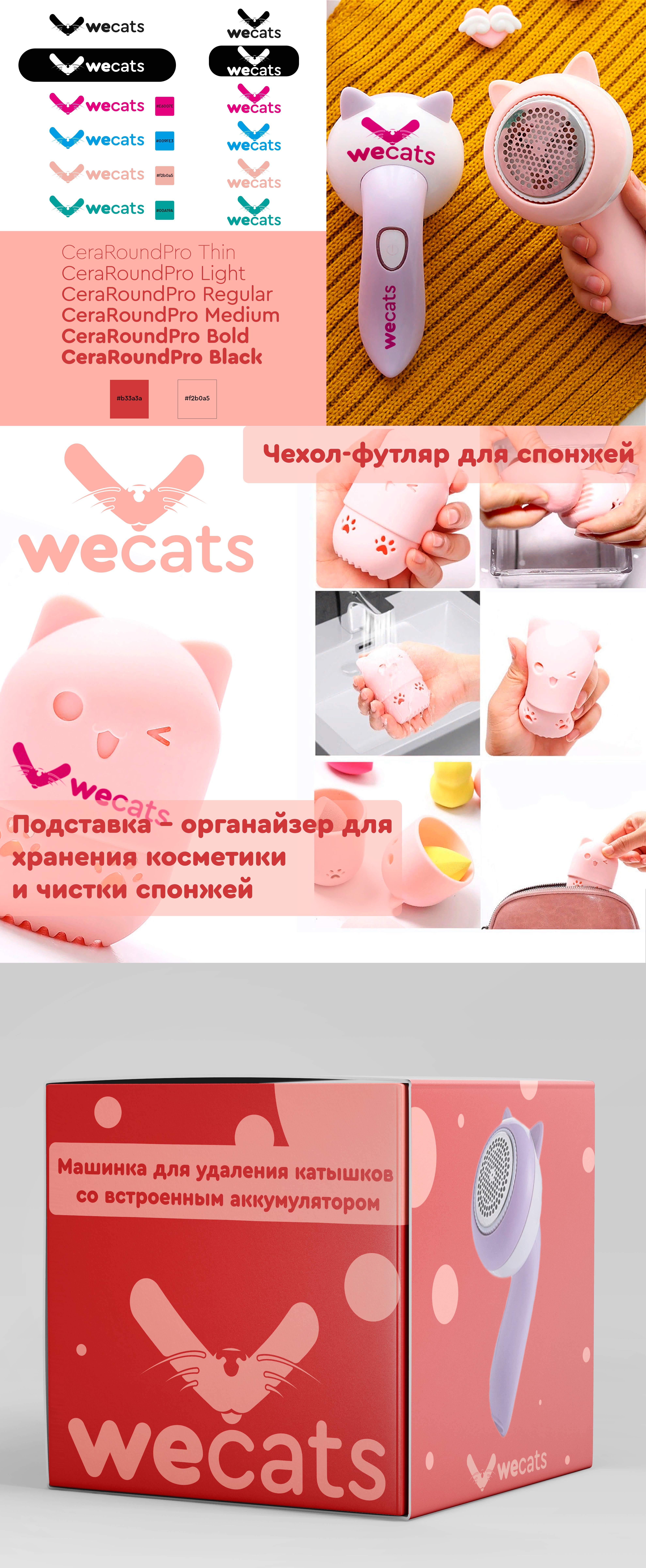 Создание логотипа WeCats фото f_9495f19130bb5bd1.jpg