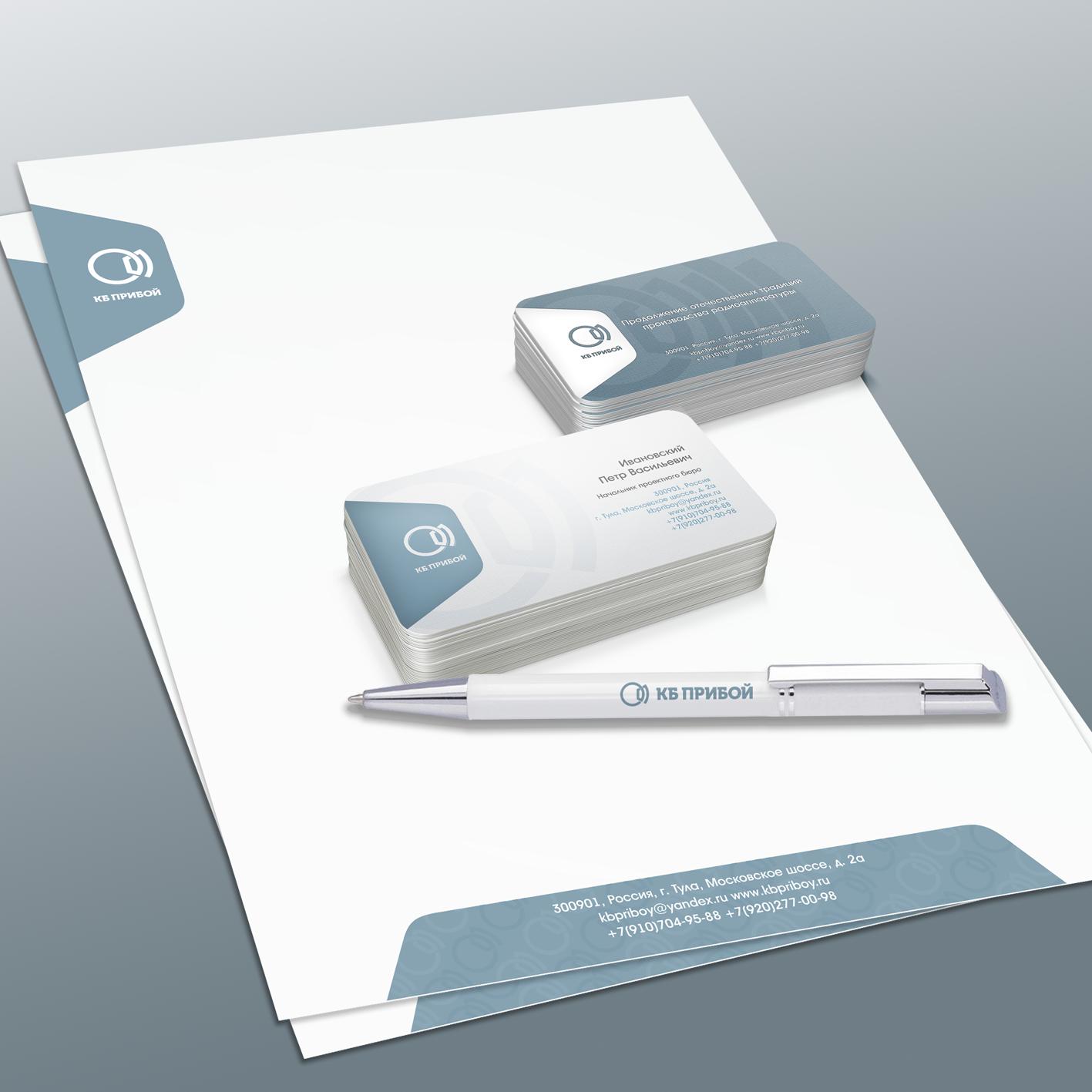 Разработка логотипа и фирменного стиля для КБ Прибой фото f_0065b293305ccf48.png