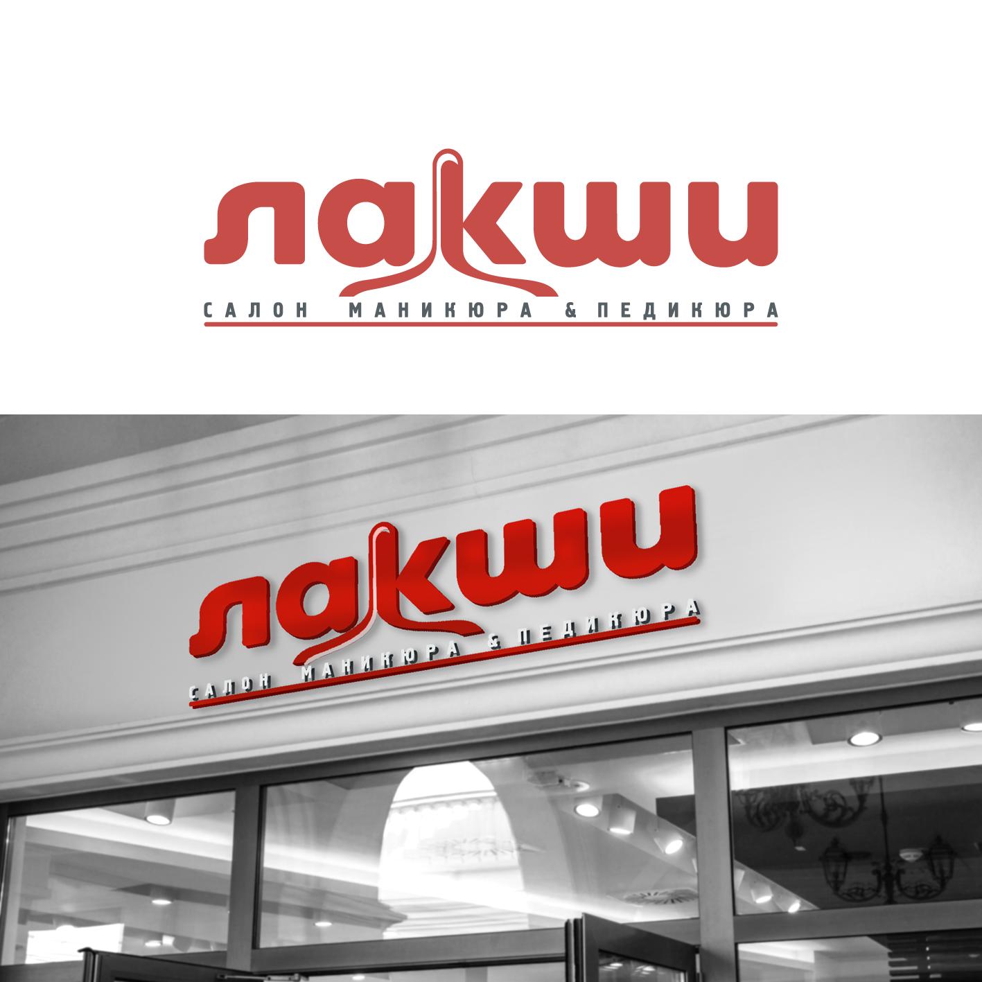 Разработка логотипа фирменного стиля фото f_0295c683de5b6bd4.png
