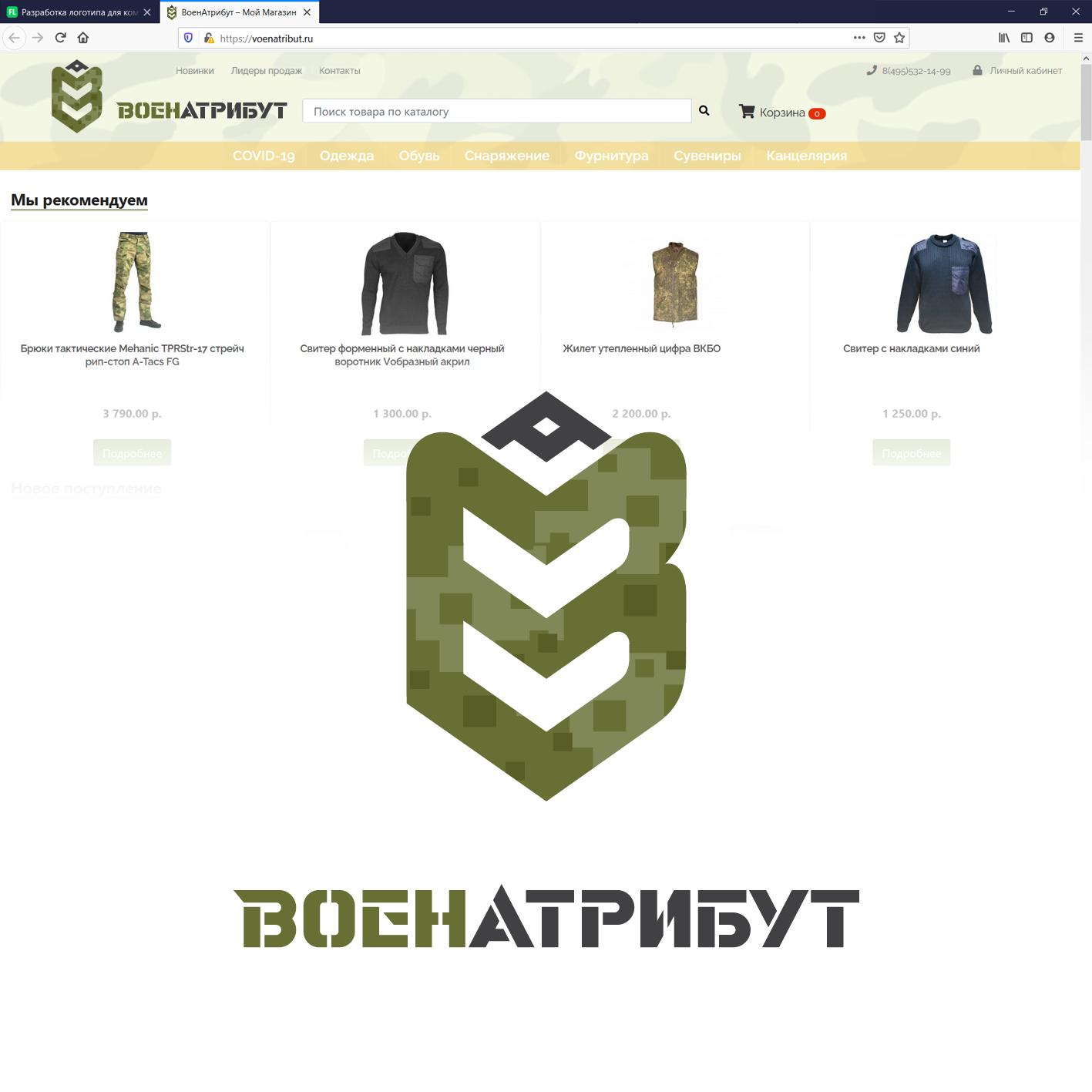 Разработка логотипа для компании военной тематики фото f_031601c39d4e1efb.png