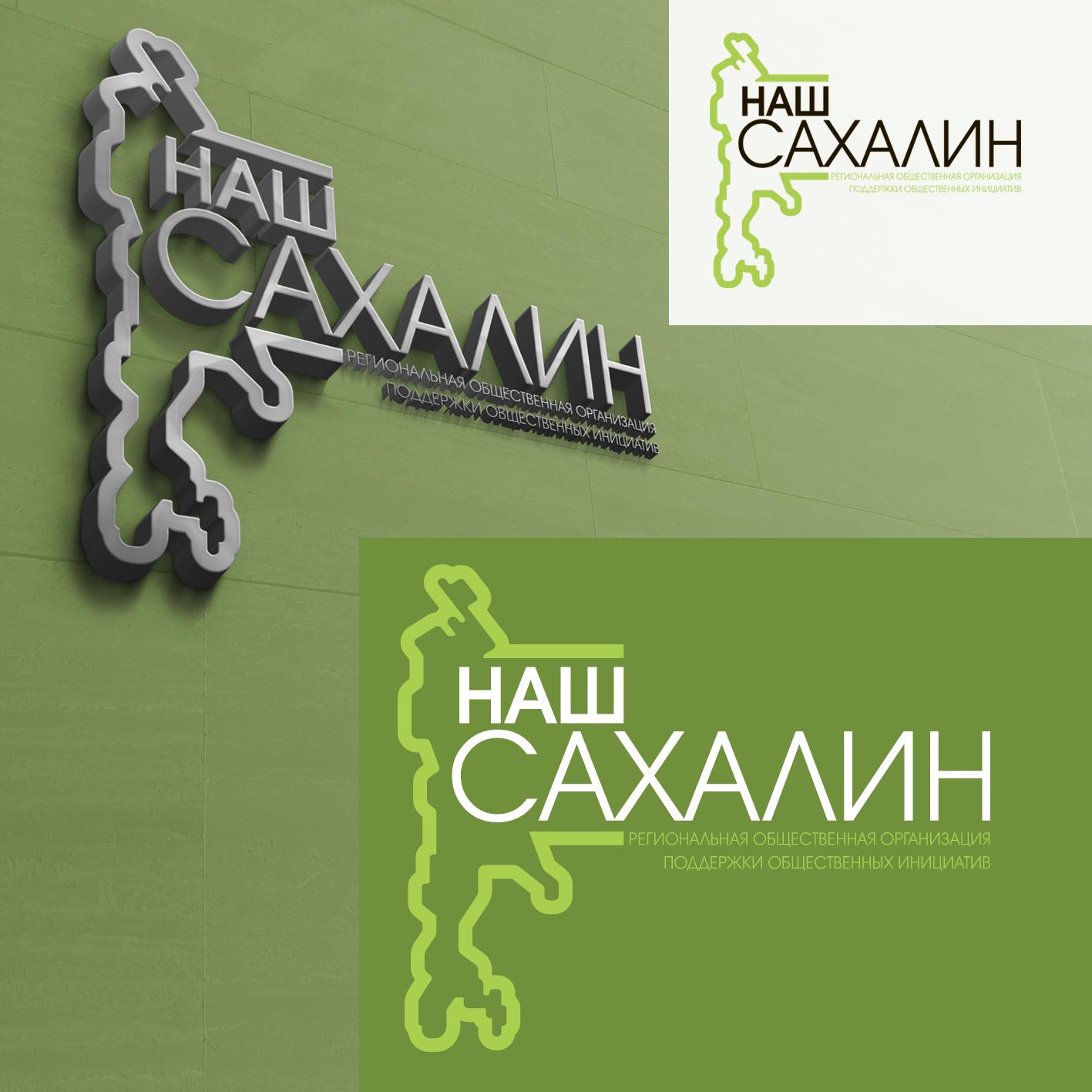 """Логотип для некоммерческой организации """"Наш Сахалин"""" фото f_0355a7eab0f4f469.png"""