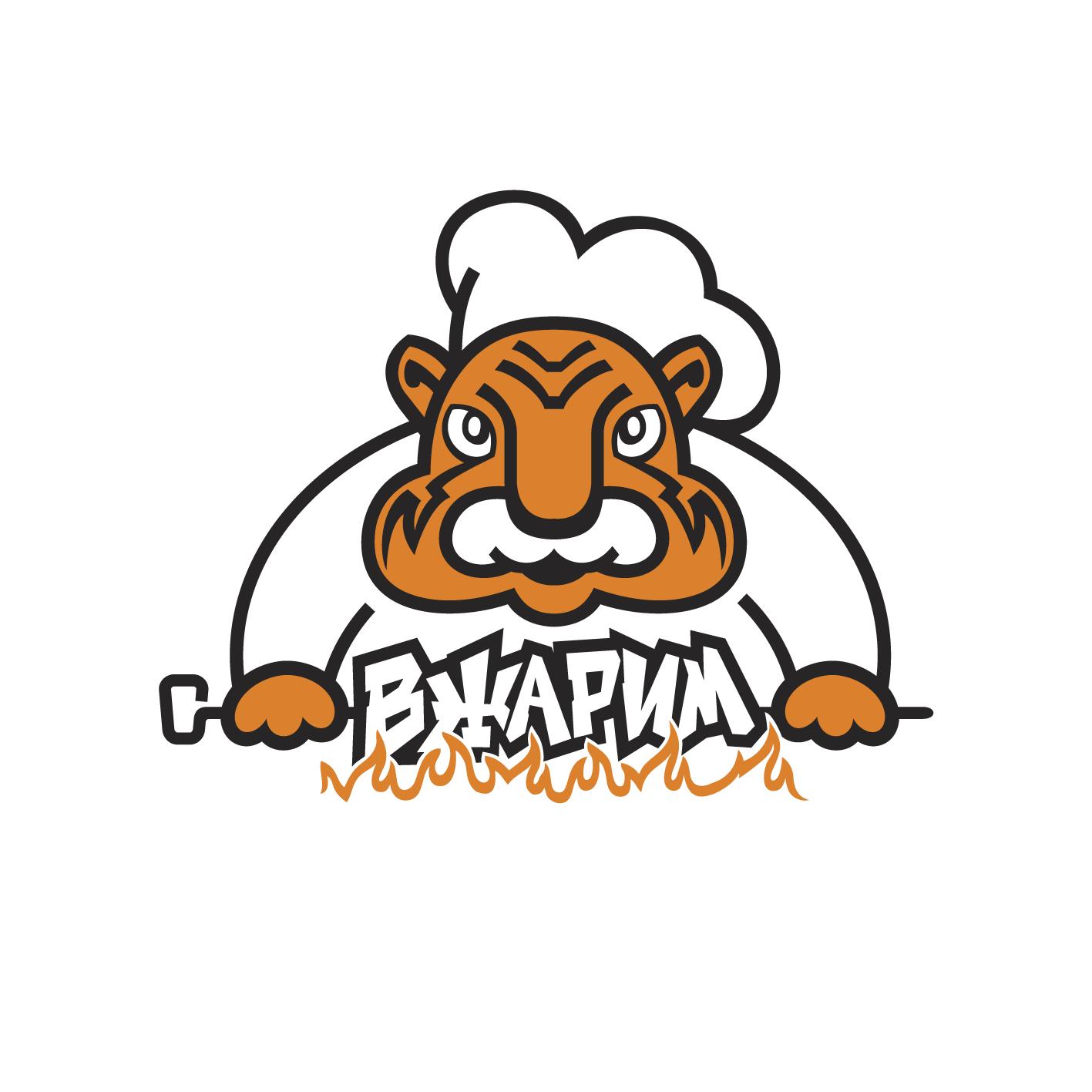 Требуется, разработка логотипа для крафт-кафе «ВЖАРИМ». фото f_0926009d96145646.png