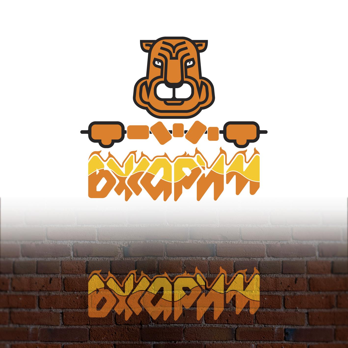 Требуется, разработка логотипа для крафт-кафе «ВЖАРИМ». фото f_092600c78d94c058.png