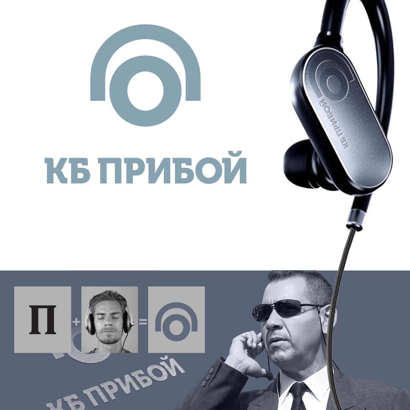 Разработка логотипа и фирменного стиля для КБ Прибой фото f_1145b2185aa291e4.png