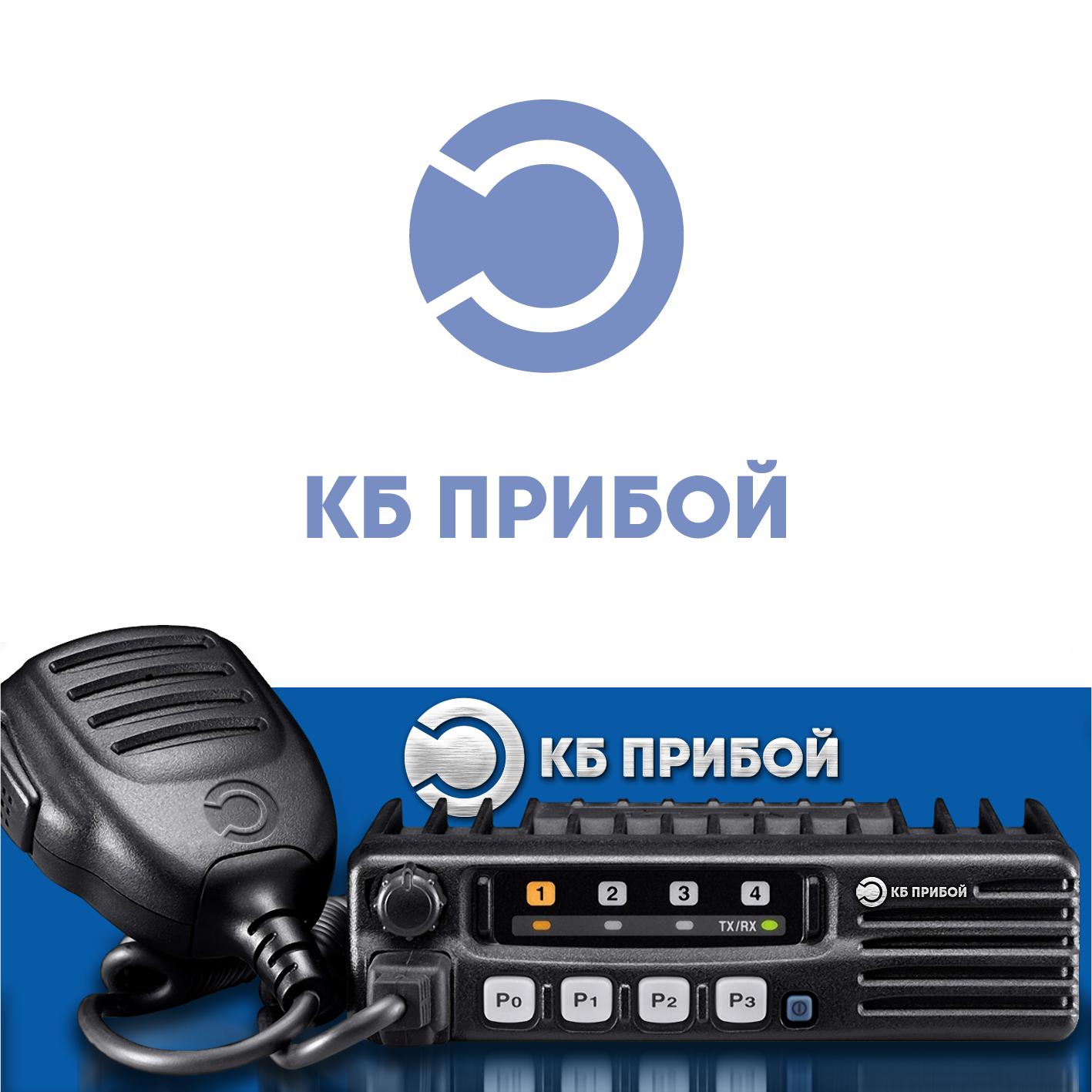Разработка логотипа и фирменного стиля для КБ Прибой фото f_1285b250b6ceaa39.png