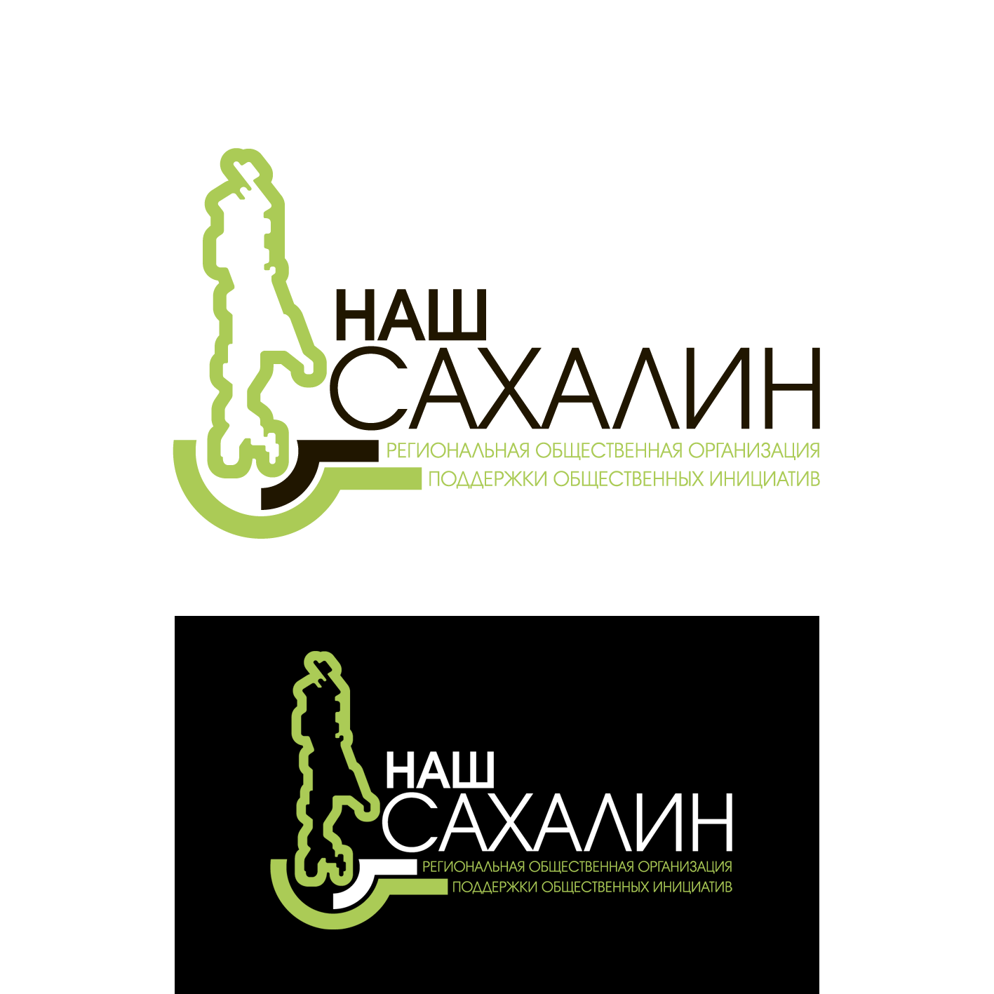 """Логотип для некоммерческой организации """"Наш Сахалин"""" фото f_1615a80acd219ea7.png"""