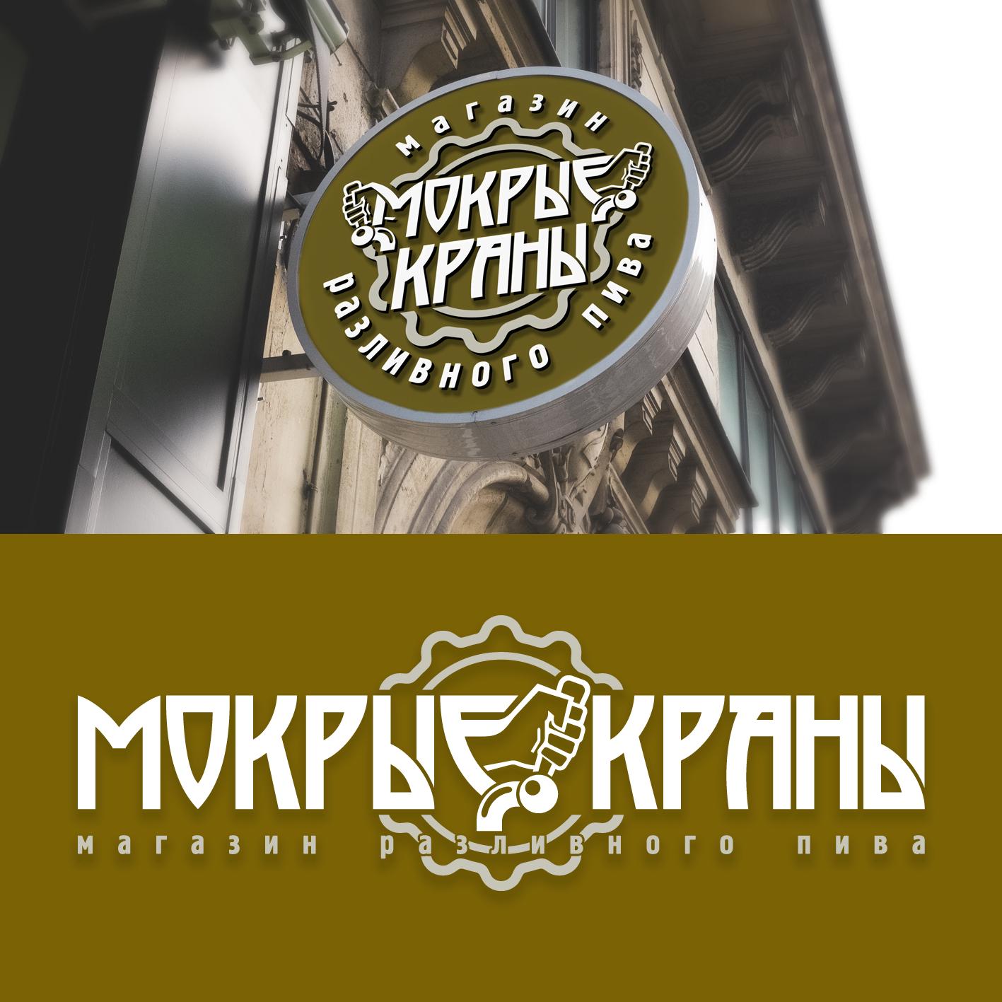 Вывеска/логотип для пивного магазина фото f_1946023ca3c96bf5.png