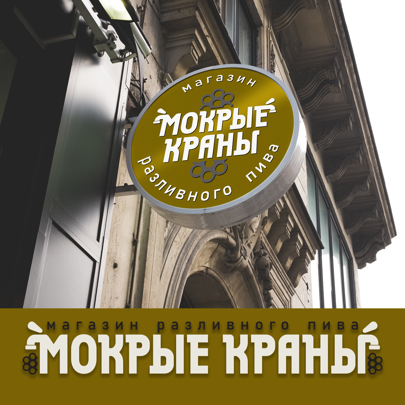 Вывеска/логотип для пивного магазина фото f_241602182a355717.png