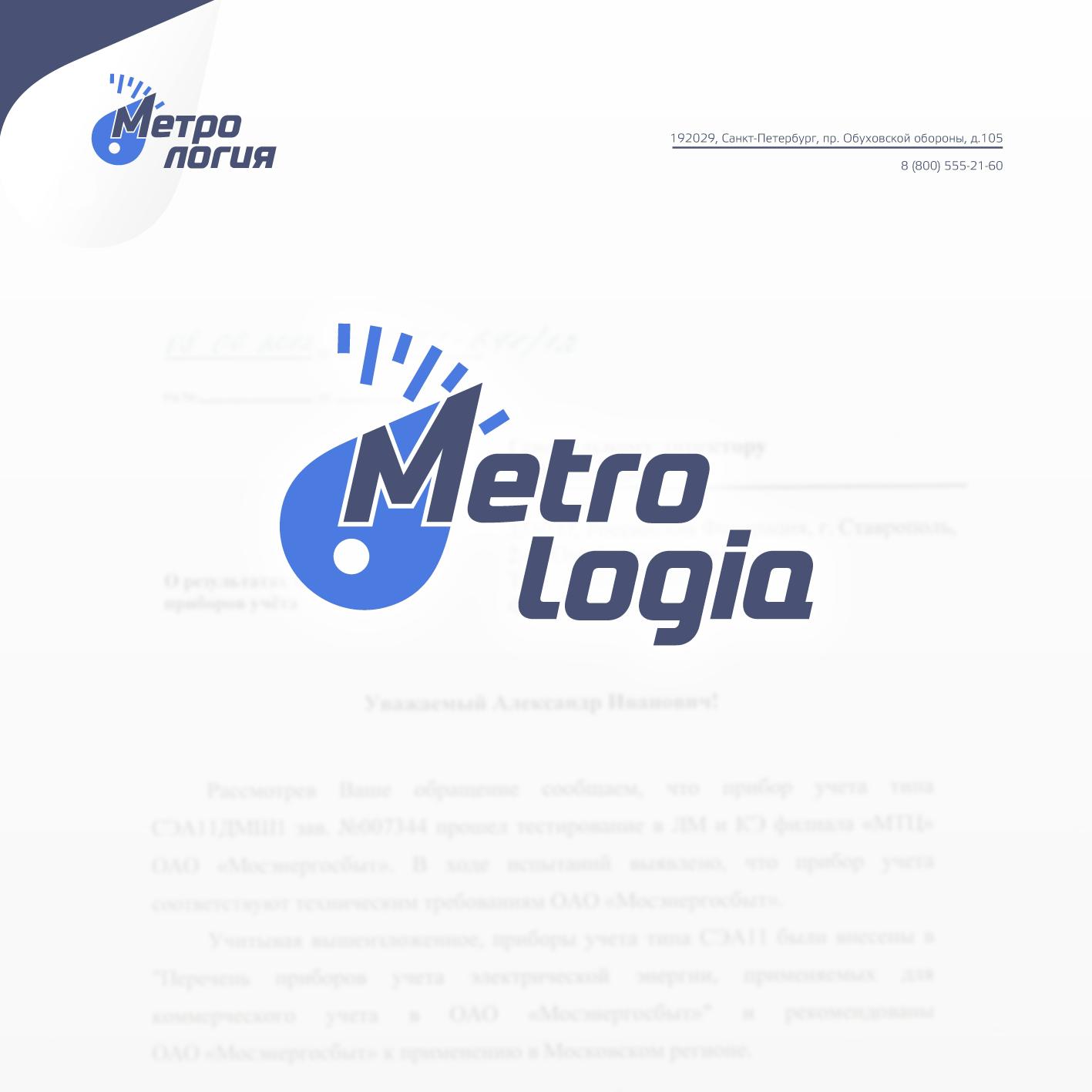 Разработать логотип, визитку, фирменный бланк. фото f_26258f5d54f8e6d2.png